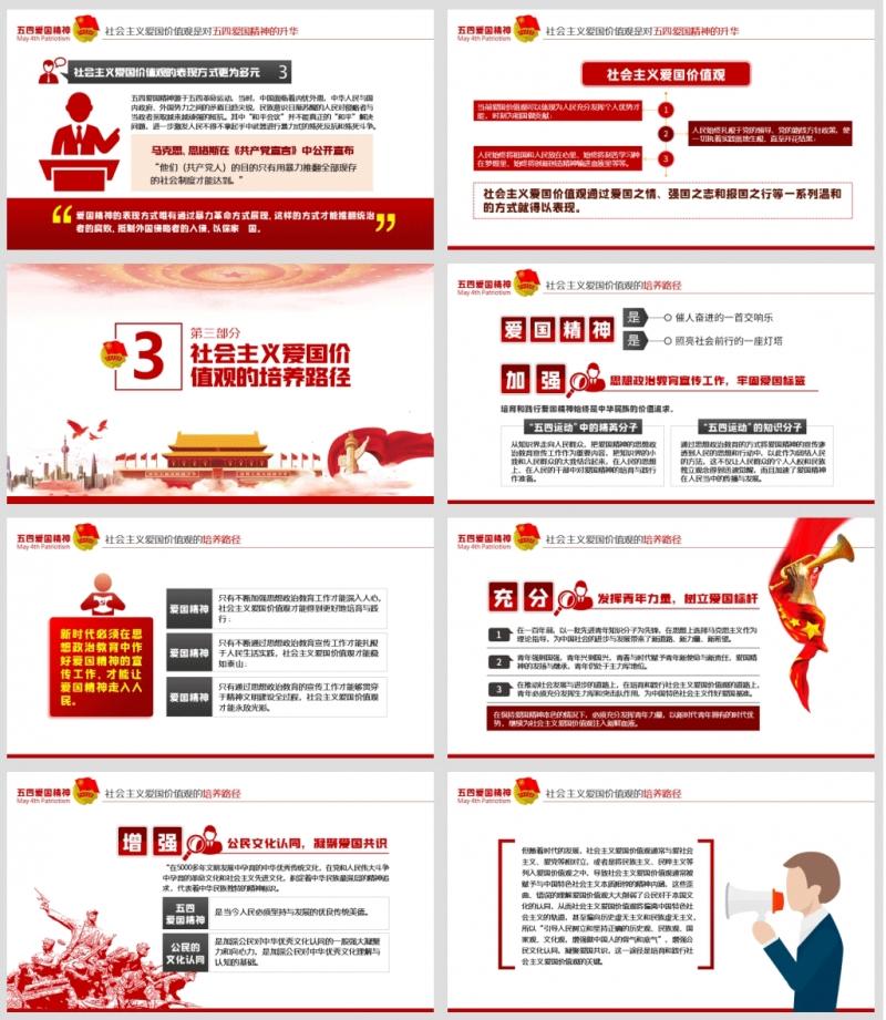 「五四爱国精神101周年」传承与发展纪念五四运动101周年PPT