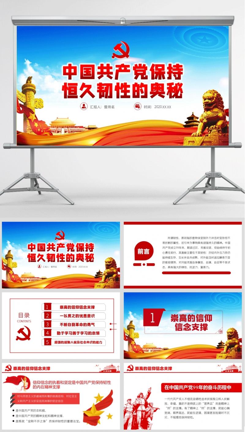 中国共产党保持恒久韧性的奥秘党课PPT讲稿