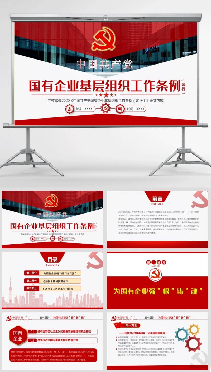 完整解读2020《中国共产党国有企业基层组织工作条例(试行)》PPT课件