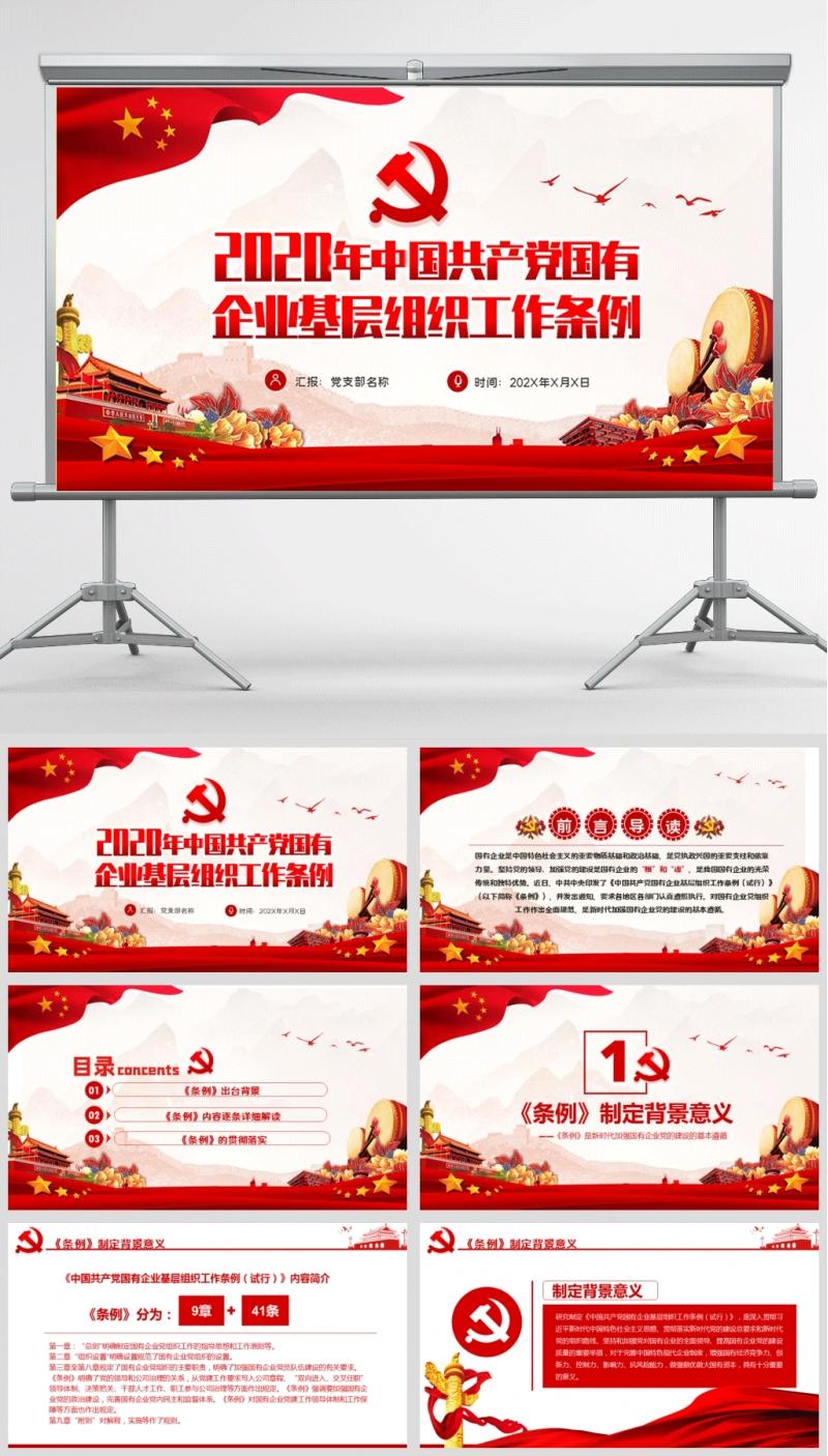 「解读党课PPT」2020年中国共产党国有企业基层组织工作条例ppt
