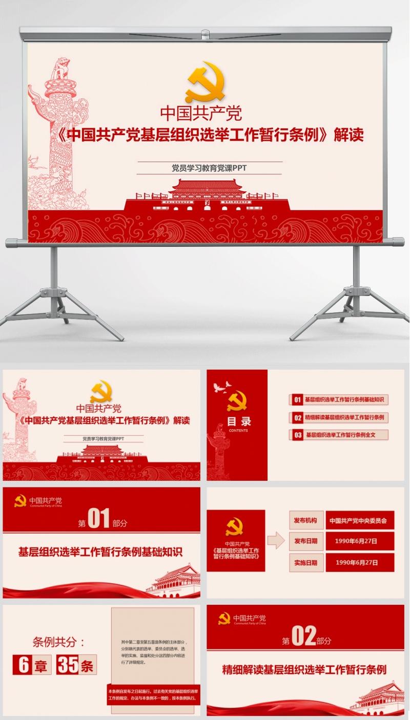 《中国共产党基层组织选举工作暂行条例》学习解读党课ppt含讲稿