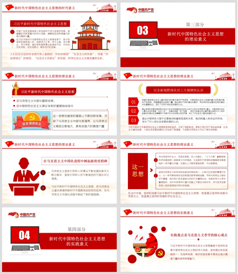 党课开讲啦深入领会新时代中国特色社会主义思想党课PPT