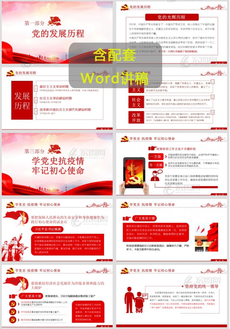 「七一建党99周年」学党史抗疫情讲廉洁PPT
