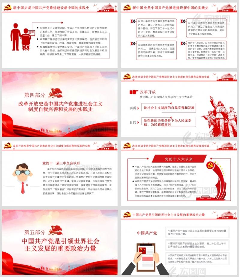 """学习""""四史""""党史新中国史改革开放史社会主义发展史党课PPT"""