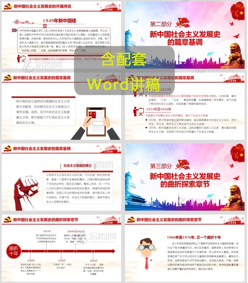 学习四史党史新中国史改革开放史社会主义发展史PPT