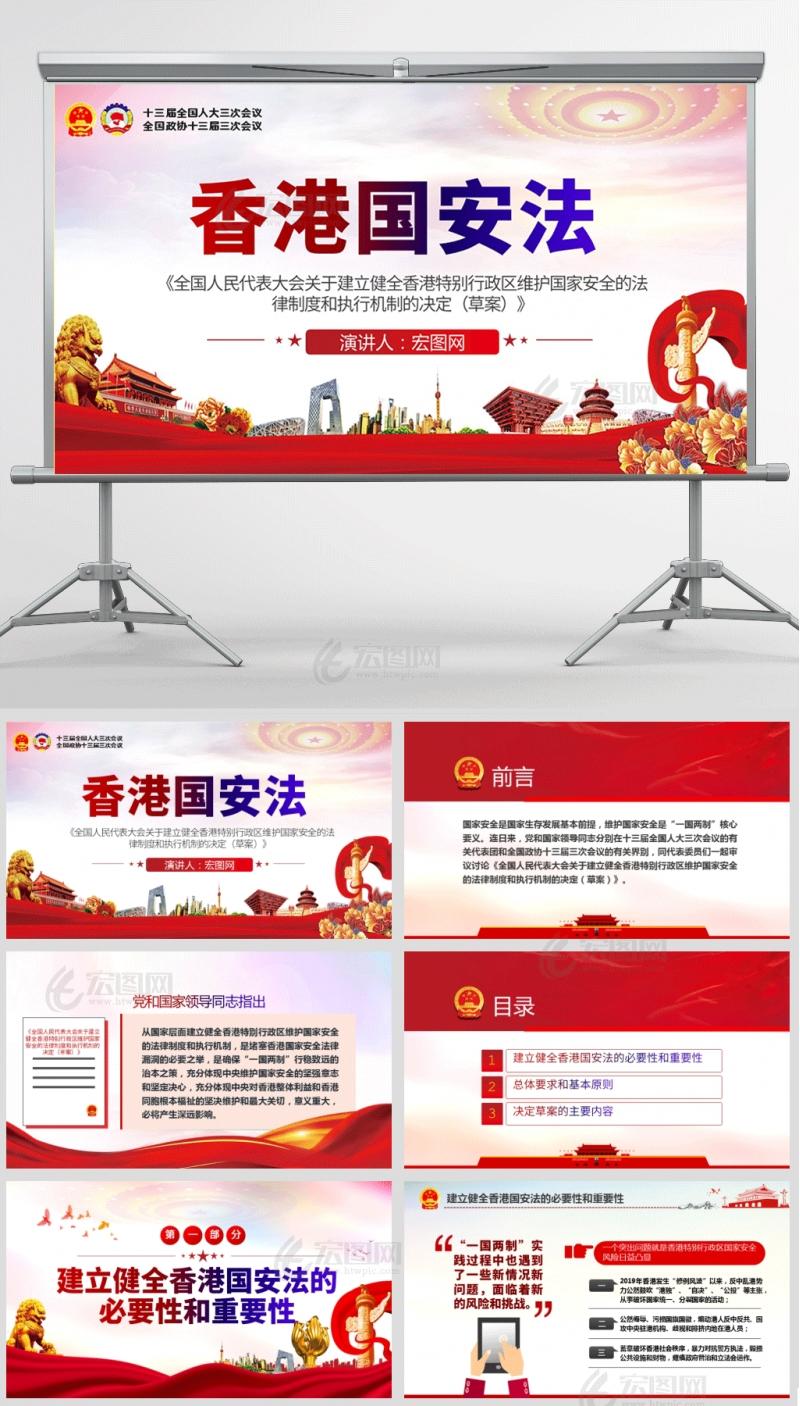 《中华人民共和国香港特别行政区维护国家安全法(草案)》学习解读PPT含讲稿