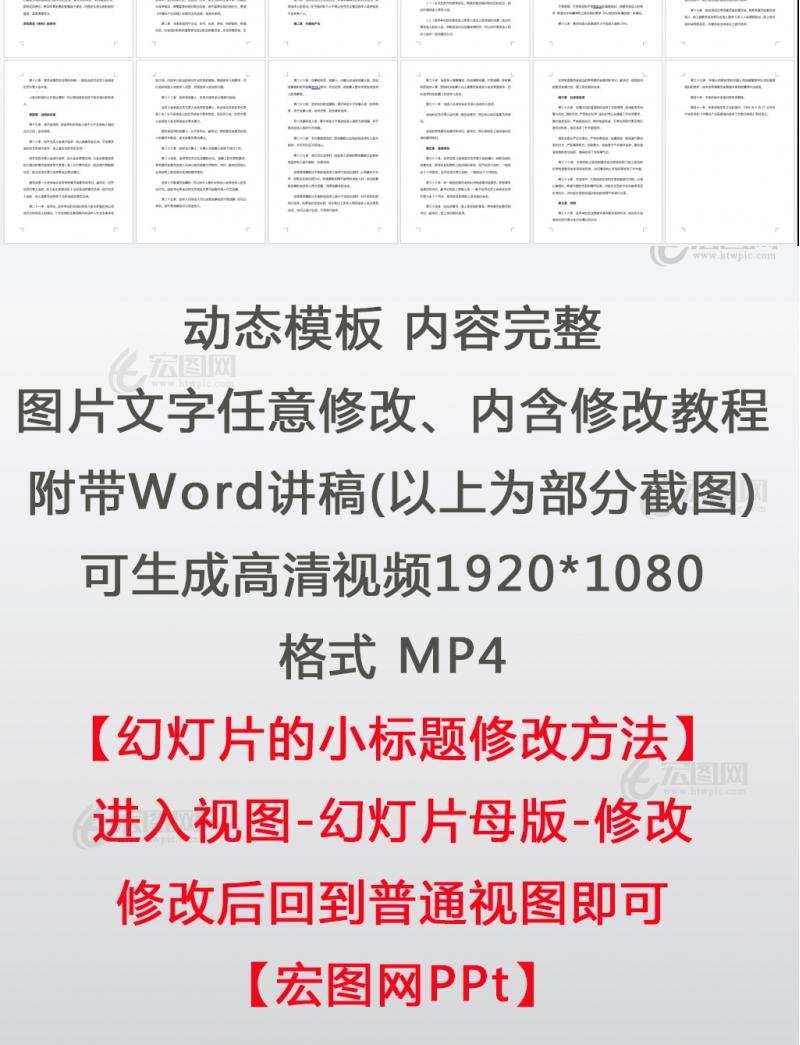 学习中国共产党基层组织选举工作条例解读党课PPT及讲稿