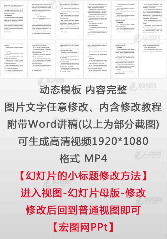 市委党委新时代学习红船精神党课PPT