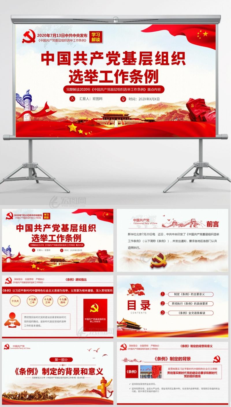 完整解读2020年《中国共产党基层组织选举工作条例》党课PPT含演讲稿