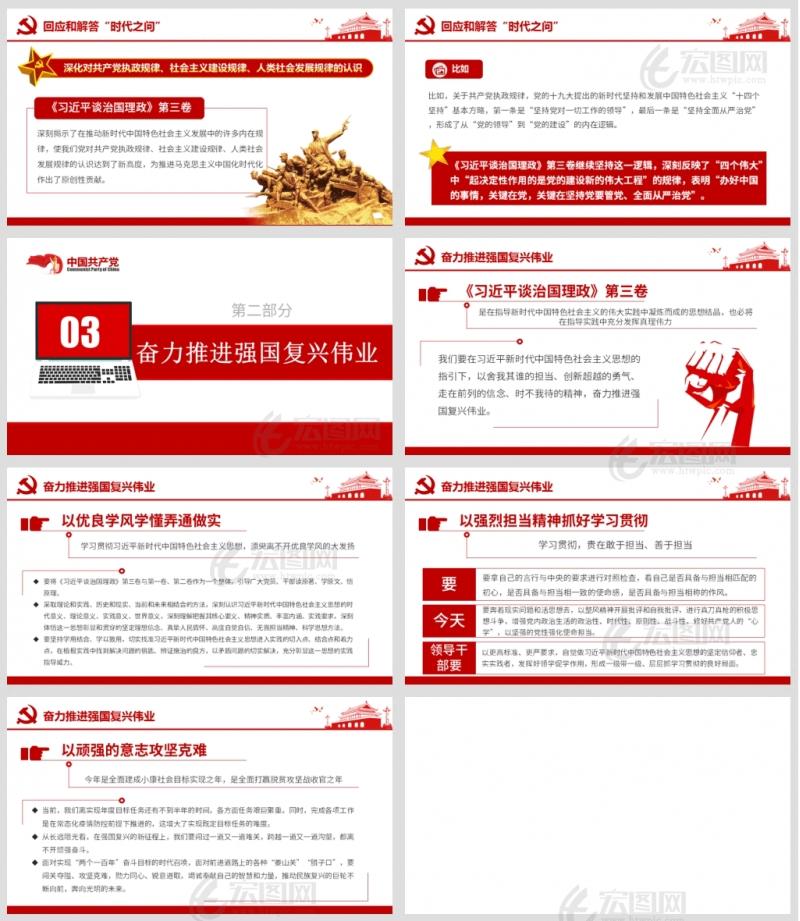 《治国理政》第三卷谱写新时代中国特色社会主义新篇章党课PPT