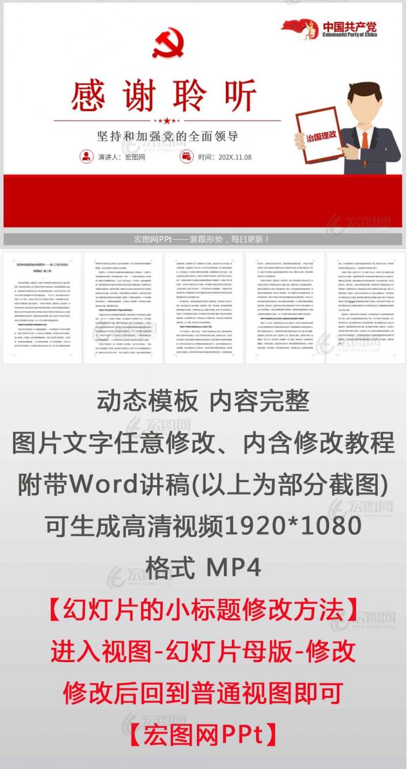 《治国理政》第三卷之坚持和加强党的全面领导党课PPT