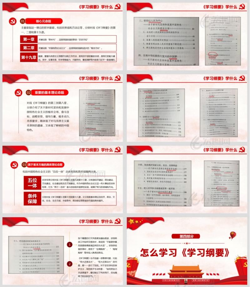 如何学习《新时代中国特色社会主义思想学习纲要》党课PPT含讲稿