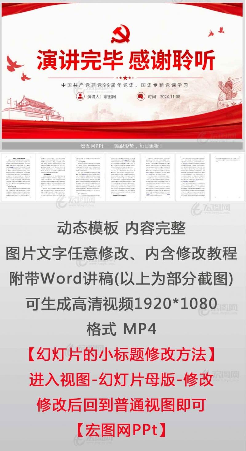 中国共产党保持恒久韧性的奥秘-历史的轨迹党课PPT及讲稿