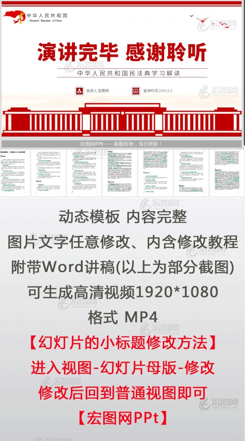 2020民法典49大亮点解读全梳理PPT