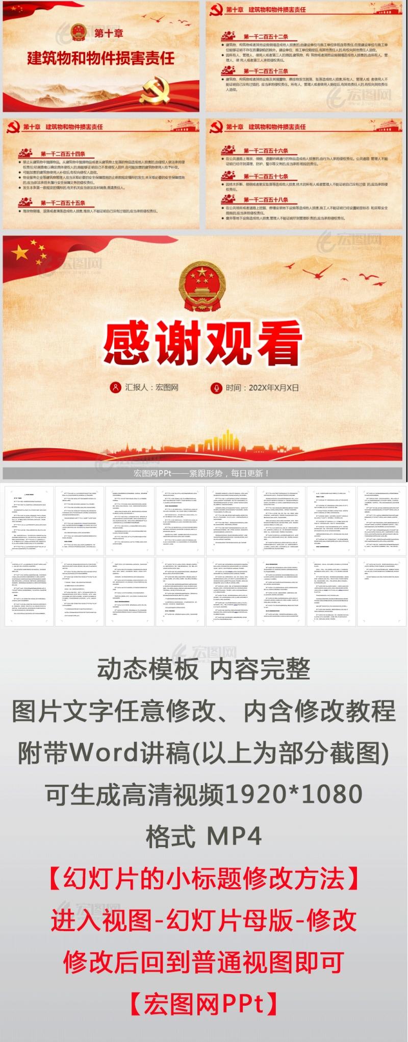 中华人民共和国民法典第七编侵权责任编ppt含讲稿