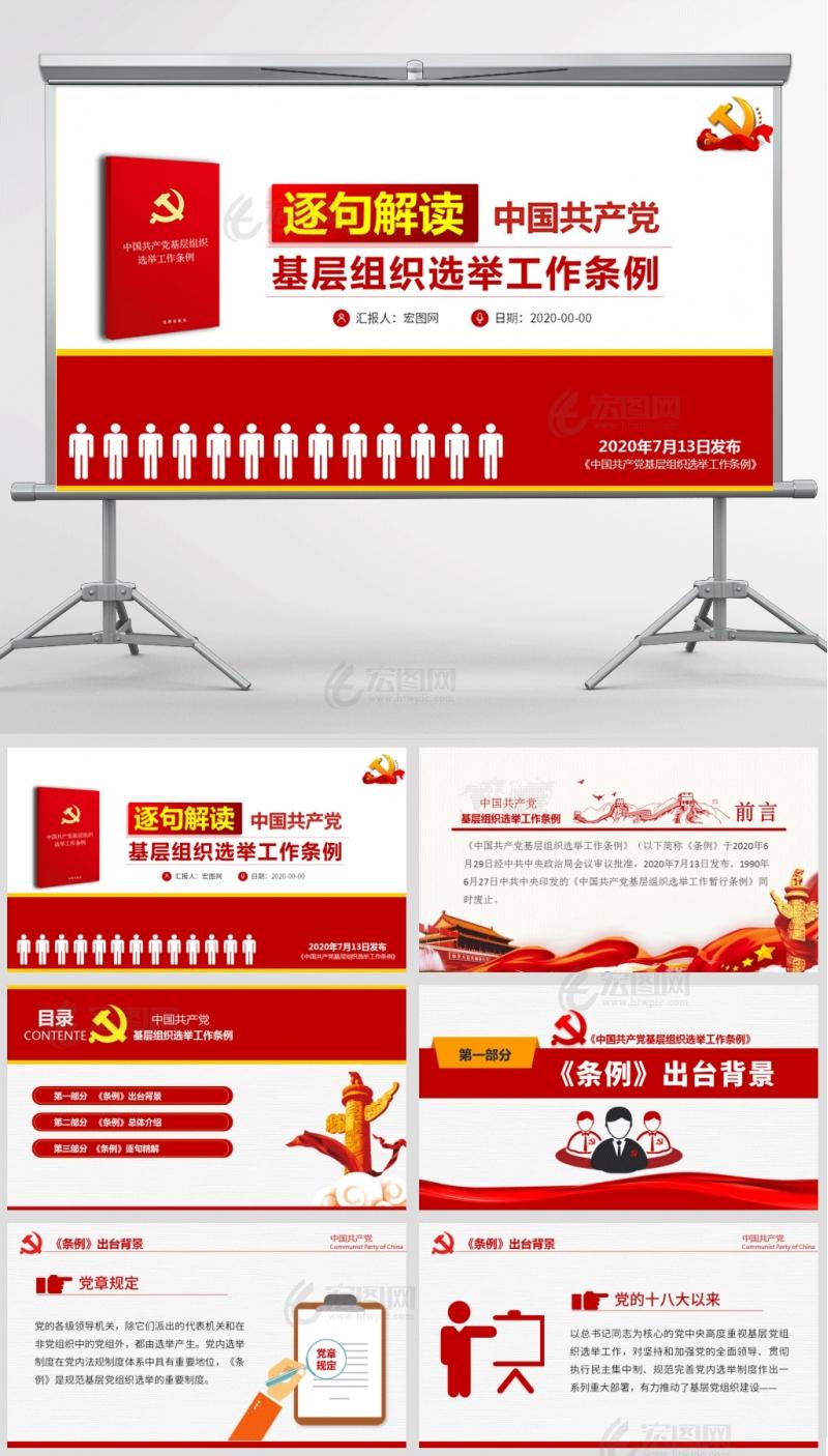 逐句解读中国共产党基层组织选举工作条例PPT含演讲稿