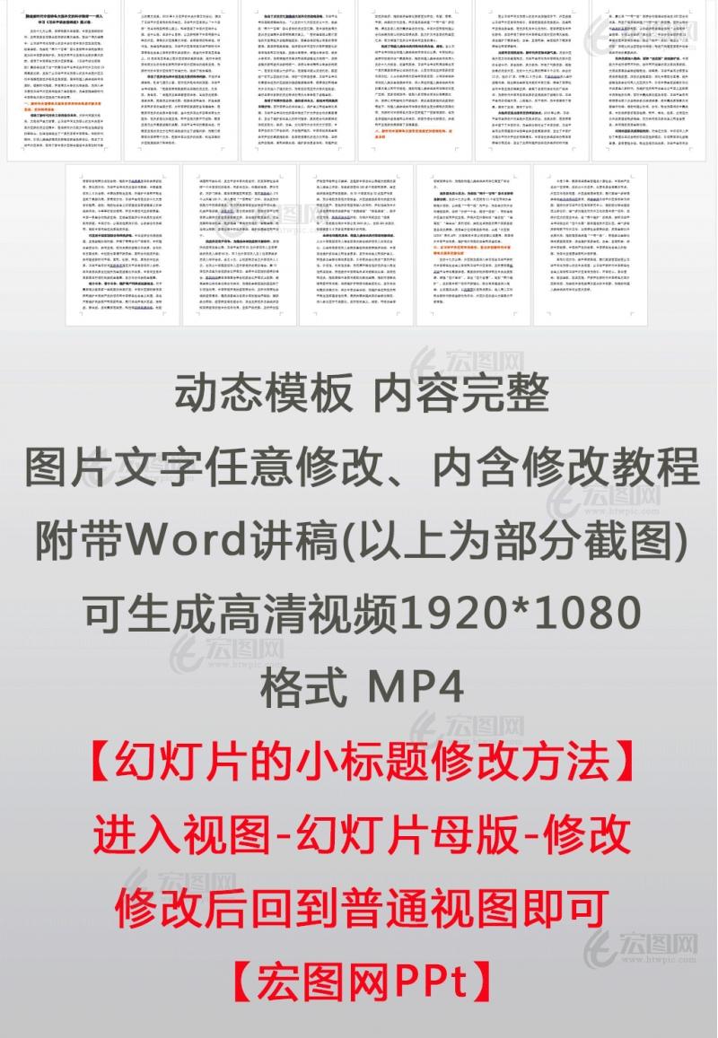 党课PPT《治国理政》第三卷推进新时代中国特色大国外交的科学指南微党课PPT