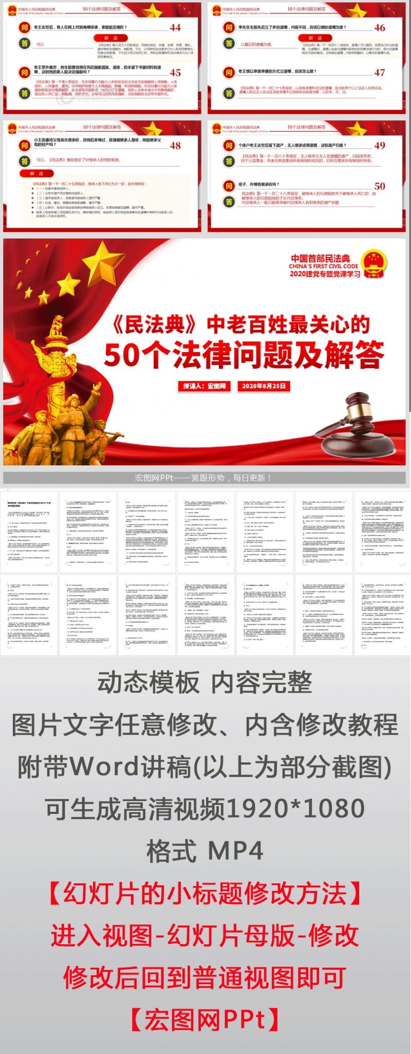 《民法典》中老百姓最关心的50个法律问题及解答微党课讲稿PPT