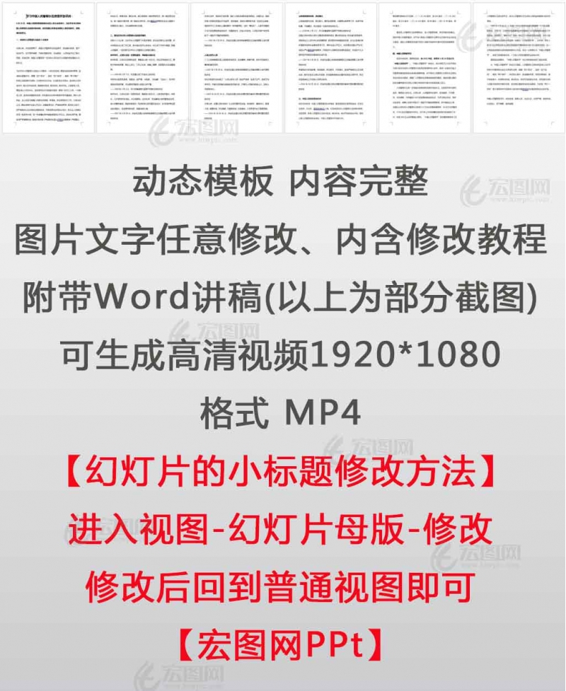 学习中国人民警察队伍授旗并致训词对党忠诚 服务人民 执法公正 纪律严明党课PPT及演讲稿