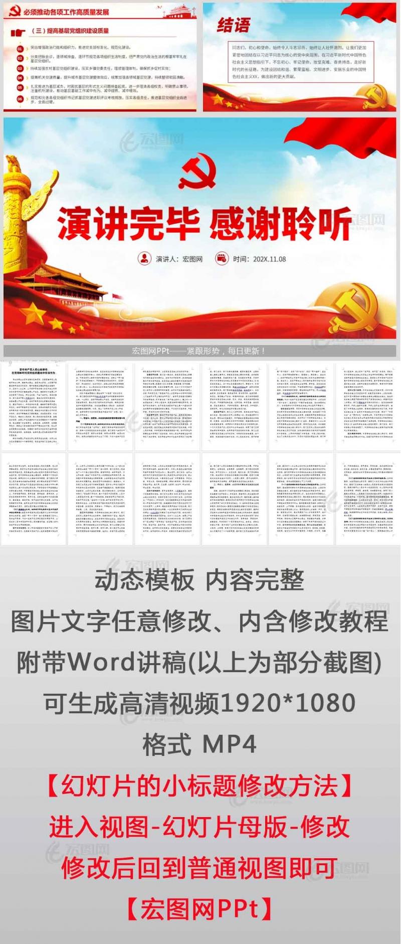 坚守共产党人初心和使命 在贯彻新时代党的组织路线中担当作为微党课PPT及讲稿