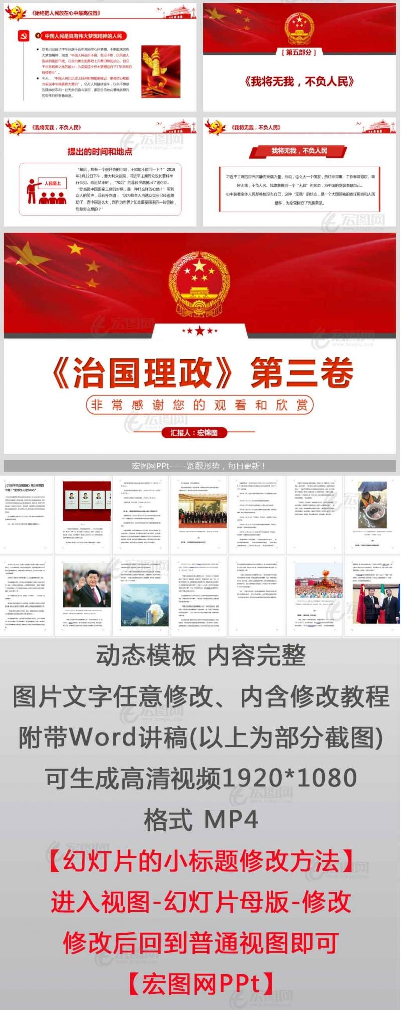 学习《治国理政》第三卷第四专题坚持以人民为中心最新党课教材PPT