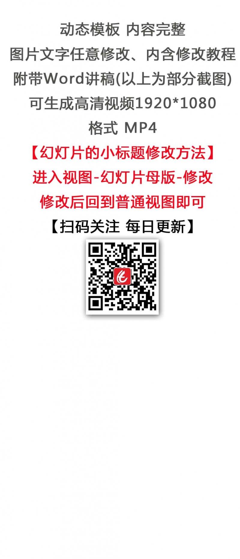 党支部七项组织生活制度党课课件培训PPT模板