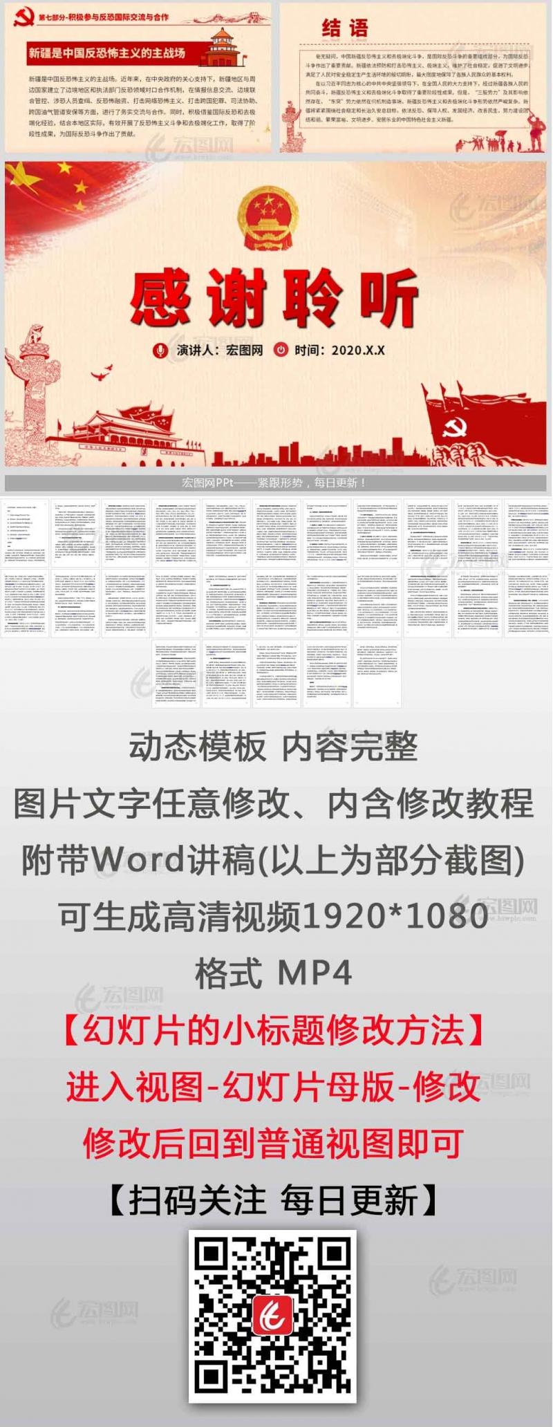 《新疆的反恐、去极端化斗争与人权保障》白皮书党课课件PPT