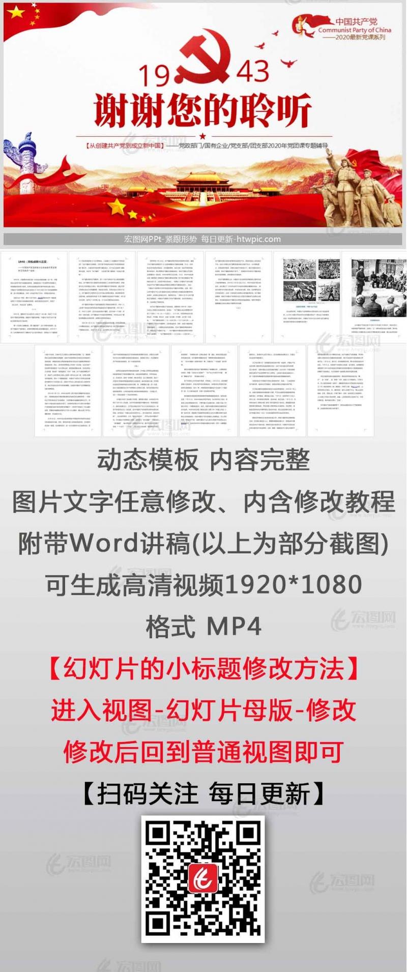 「党史国史PPT」2020年党团课专题1943淬炼成钢斗志坚党课讲稿PPT