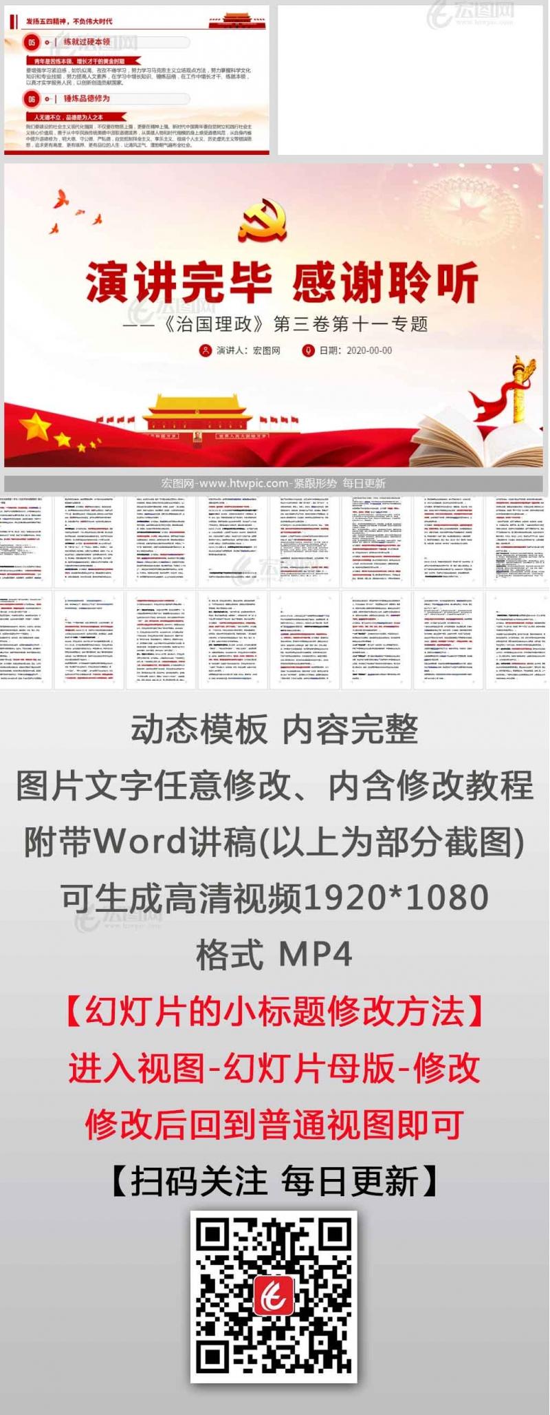《治国理政》第三卷第十一专题铸就中华文化新辉煌党课PPT