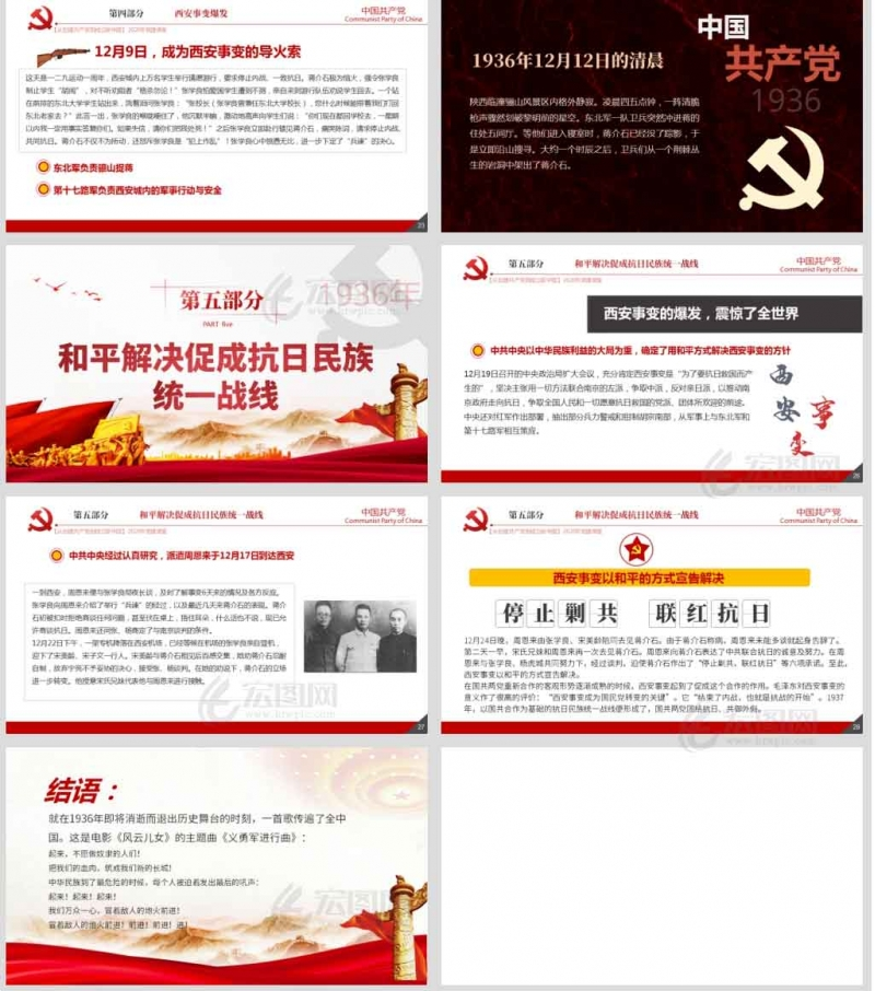 「党史国史PPT」2020年党团课专题1936合作抗战开新局党课讲稿PPT
