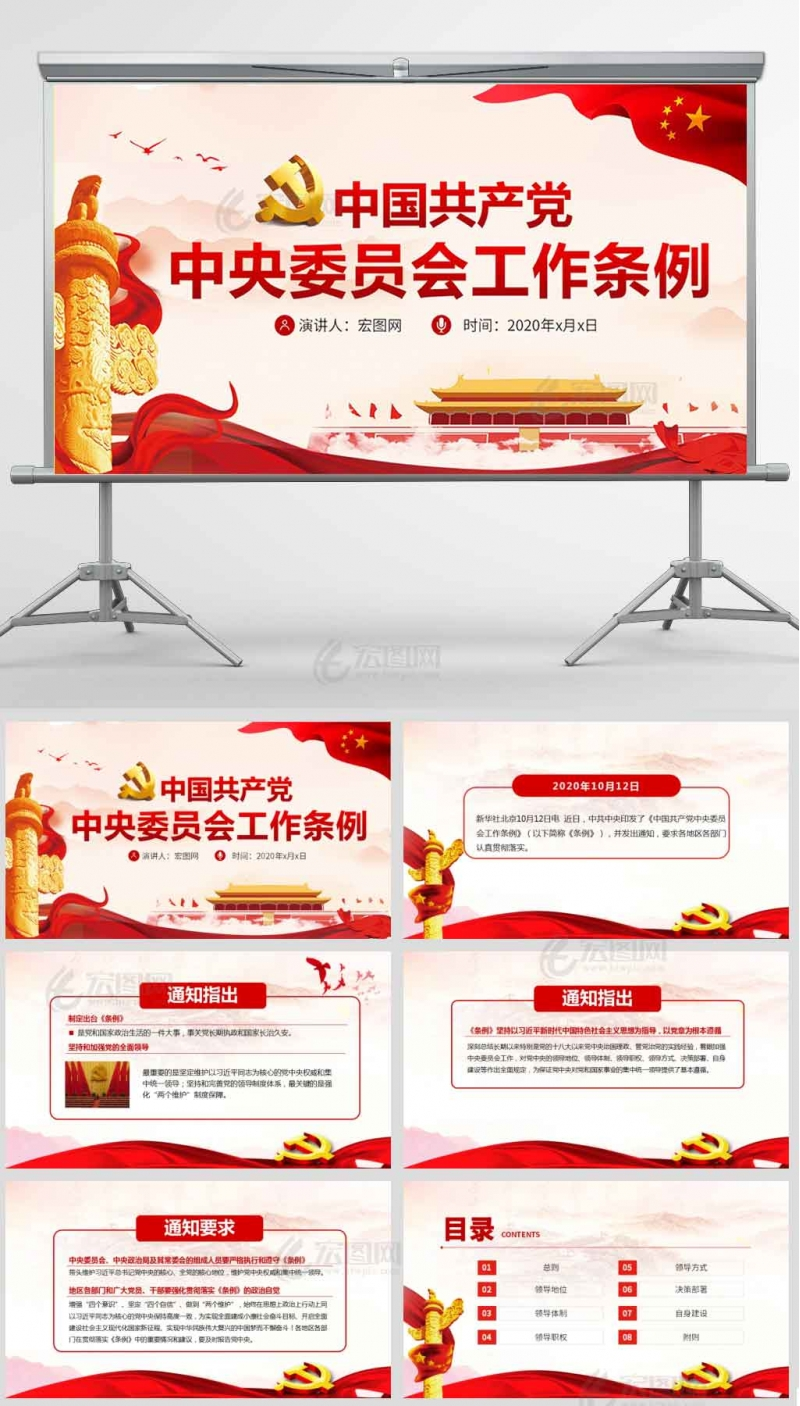 中国共产党中央委员会工作条例微党课讲稿PPT