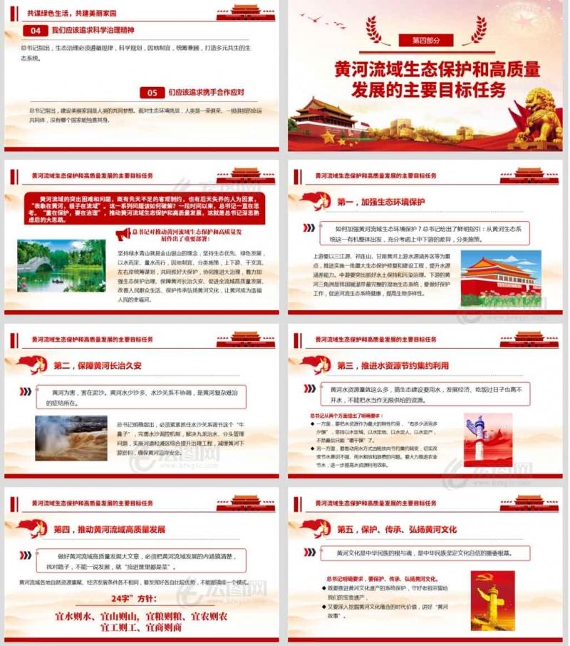 《治国理政》第三卷第十三专题  关系中华民族永续发展的根本大计党课讲稿PPT