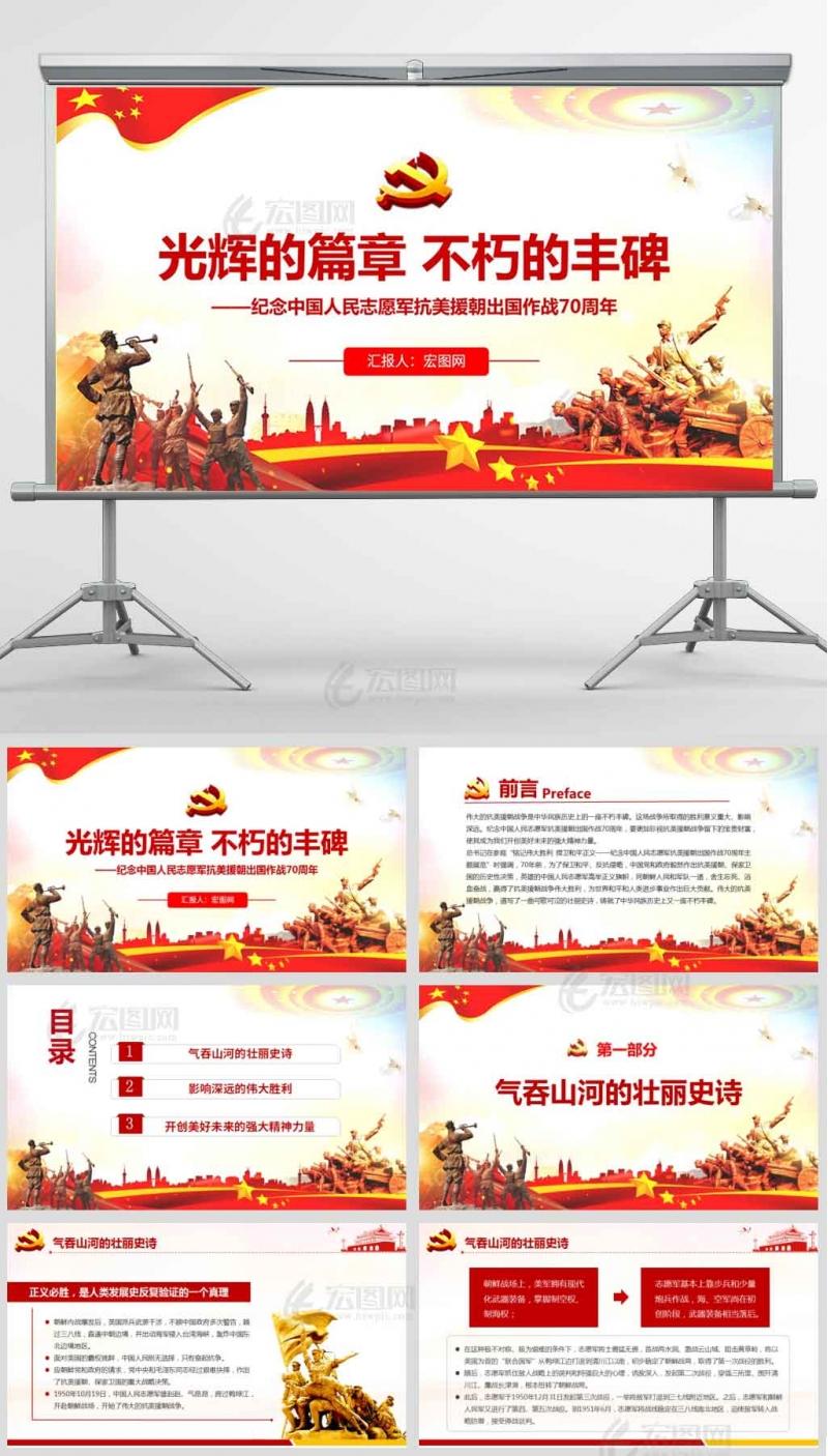 光辉的篇章 不朽的丰碑纪念中国人民志愿军抗美援朝出国作战70周年微党课讲稿PPT