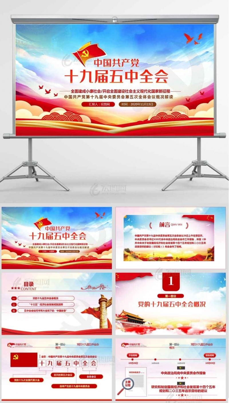 中国共产党第十九届中央委员会第五次全体会议概况解读ppt