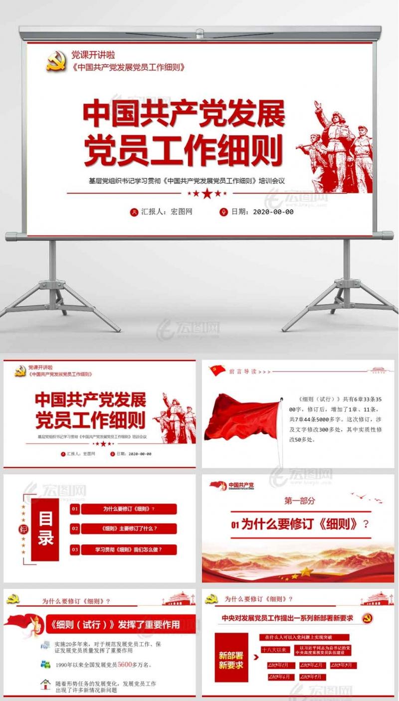 基层党组织书记学习贯彻《中国共产党发展党员工作细则》培训会议党课课件PPT