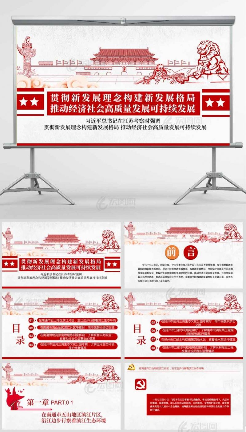 在江苏考察时强调贯彻新发展理念构建新发展格局 推动经济社会高质量发展可持续发展PPT