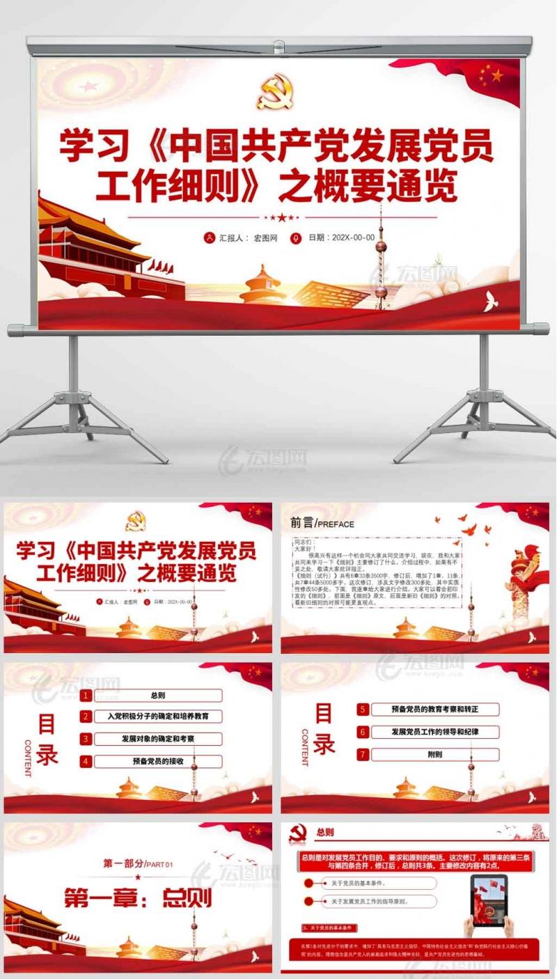 学习《中国共产党发展党员工作细则》之概要通览课件PPT及讲稿