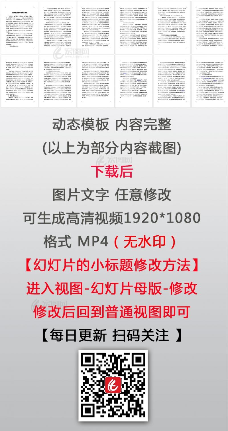 学习贯彻习总书记在广东考察时和在深圳经济特区建立40周年庆祝大会上的重要讲话精神PPT