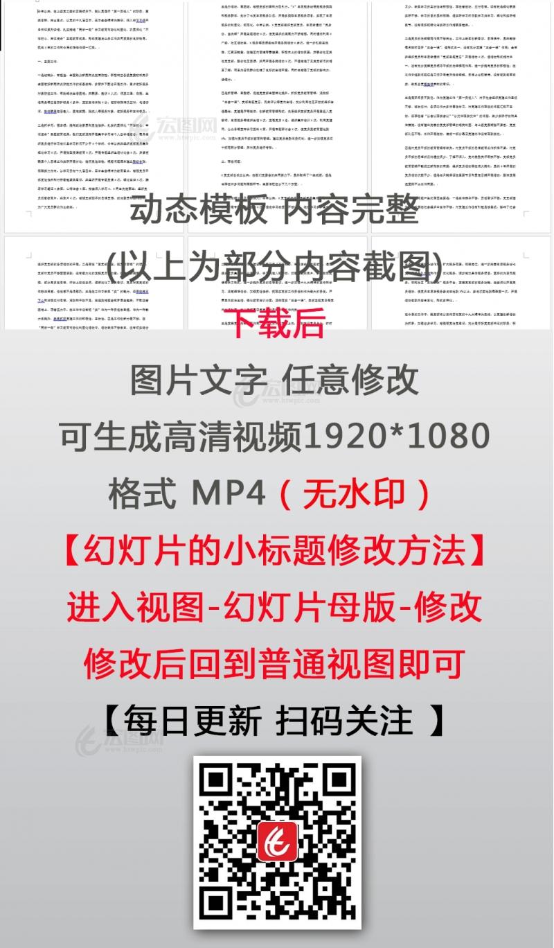 2020年党支部书记党建工作情况述职报告课件PPT模板