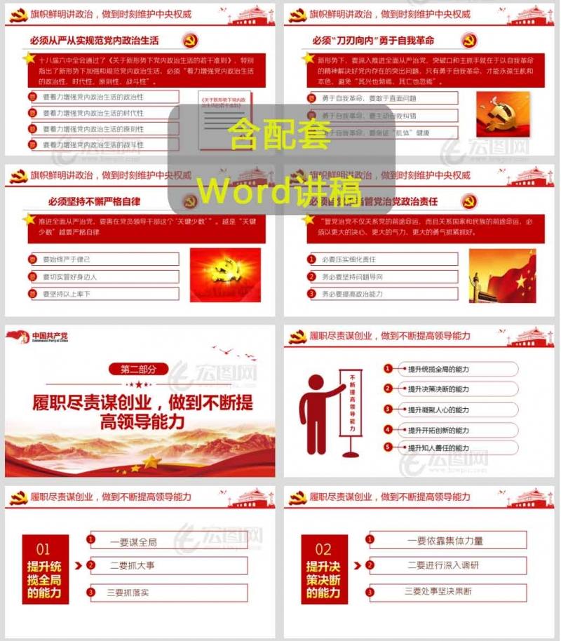 树牢理想信念 提升领导能力 做一名忠诚 干净 担当的共产党员微党课PPT讲稿