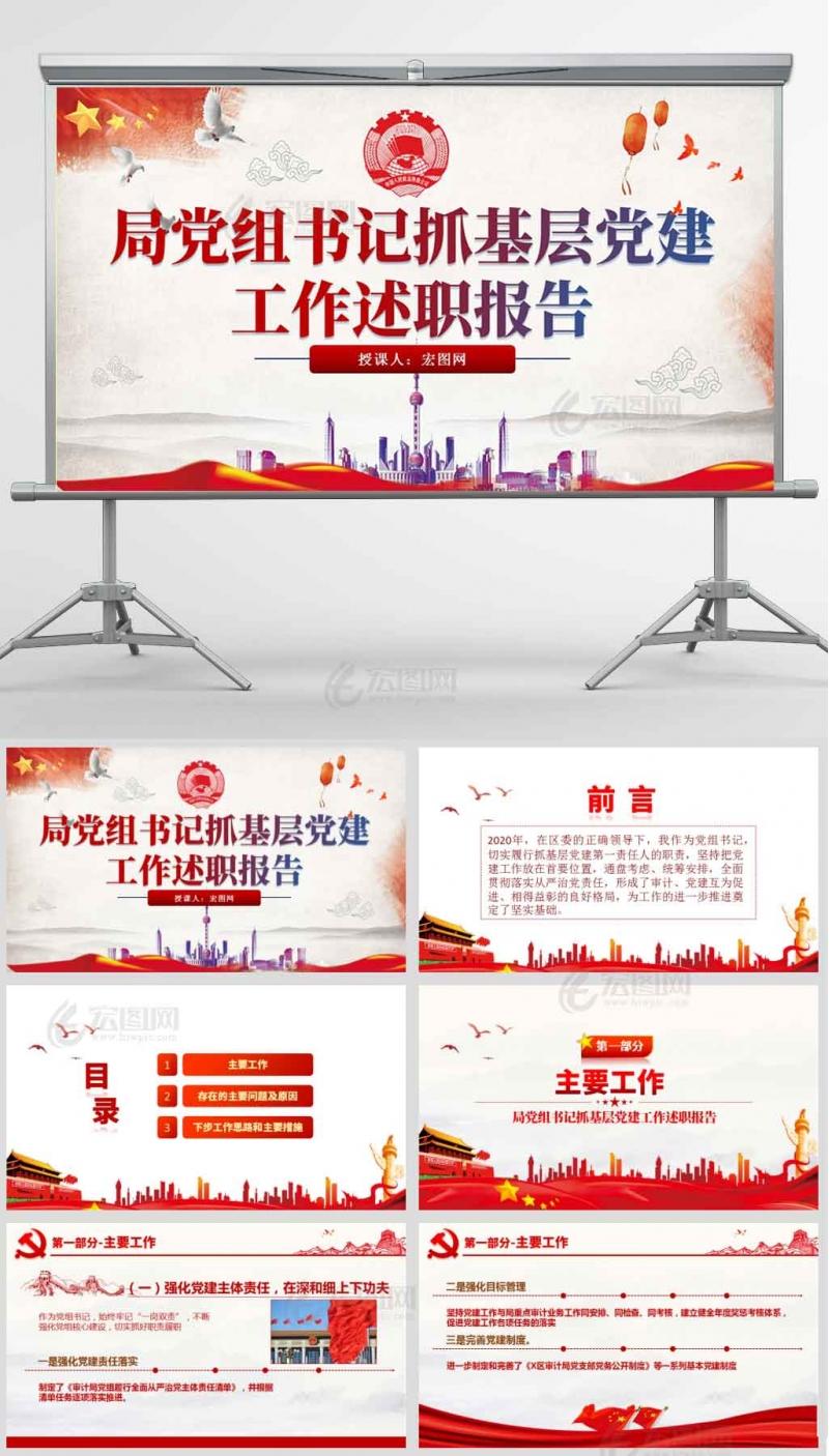 局党组书记抓基层党建工作述职报告PPT模板及讲稿