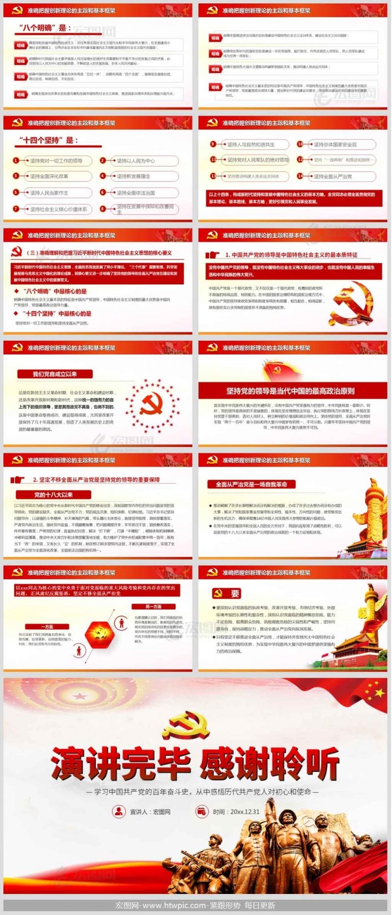 学习党史国史 学习创新理论从中感悟历代共产党人对初心和使命党课课件PPT
