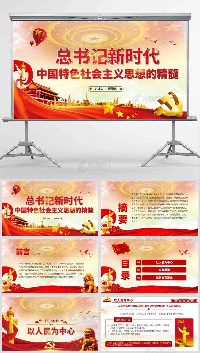 总书记新时代 中国特色社会主义思想的精髓学习课件PPT讲稿