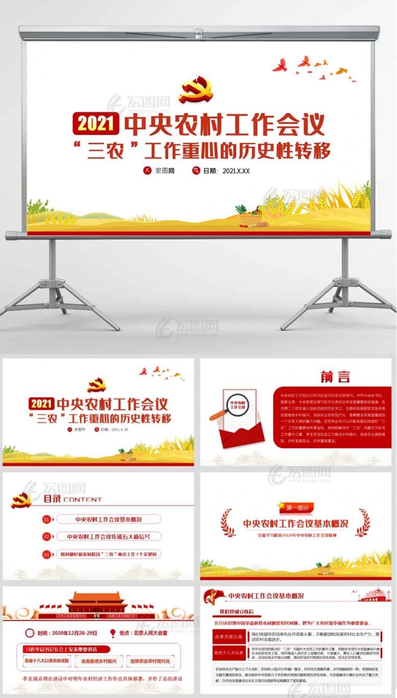 """2021年中央农村工作会议""""三农""""工作重心的历史性转移党课讲稿PPT"""