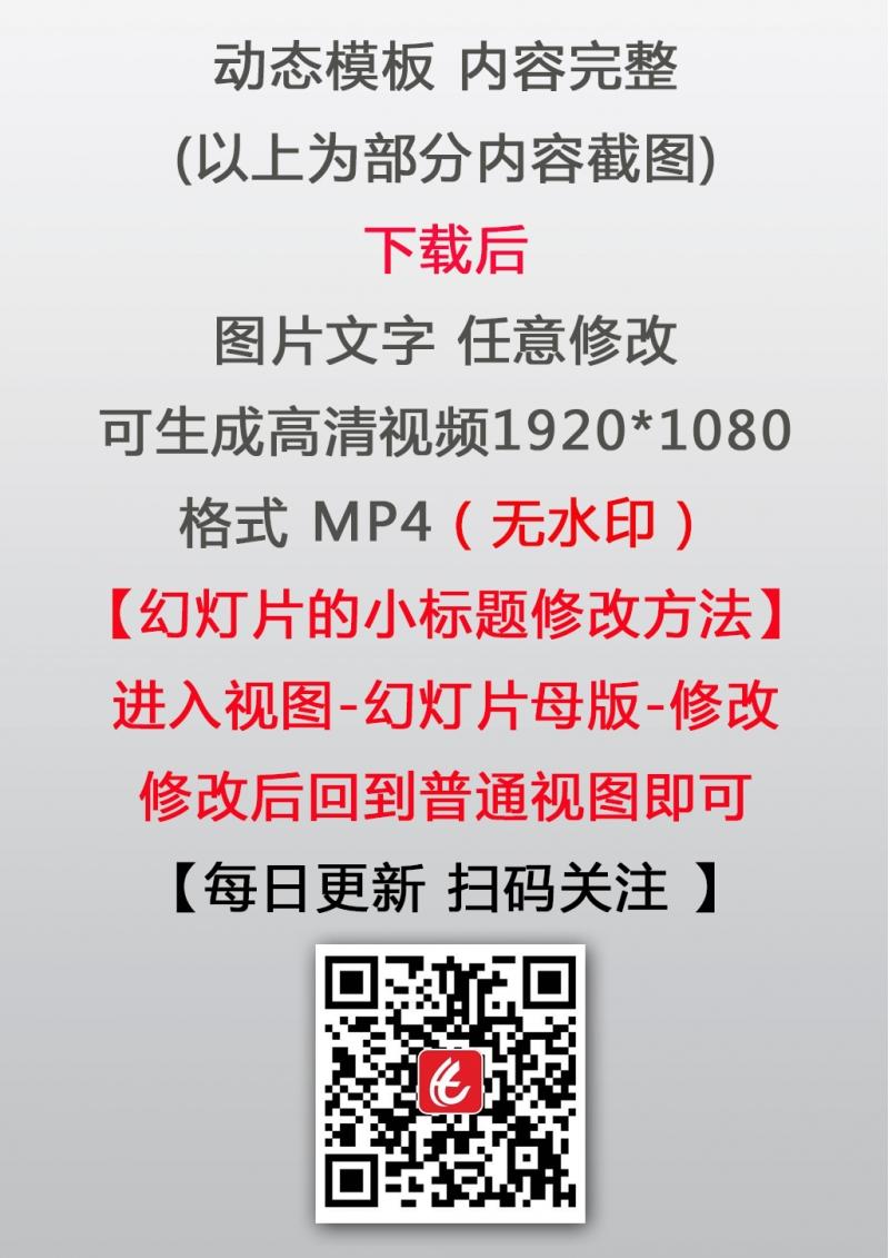 专题党课PPT:提升政治能力全面加强和改进住建系统党的建设ppt