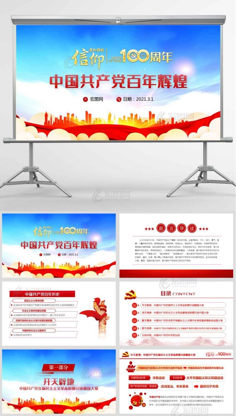 2021年建党100周年中国共产党百年辉煌学习党史PPT课件模板