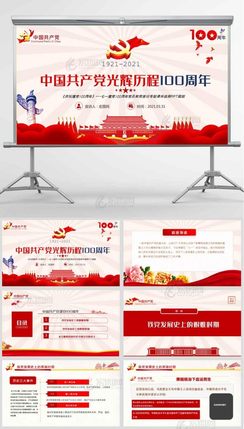 学习党史党课PPT模板中国共产党建党100周年光辉历程