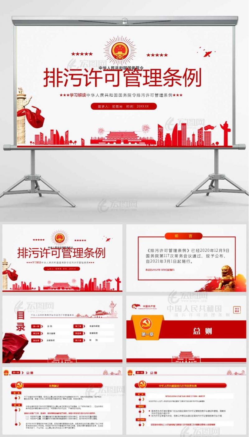 解读学习中华人民共和国排污许可管理条例党课课件ppt模板