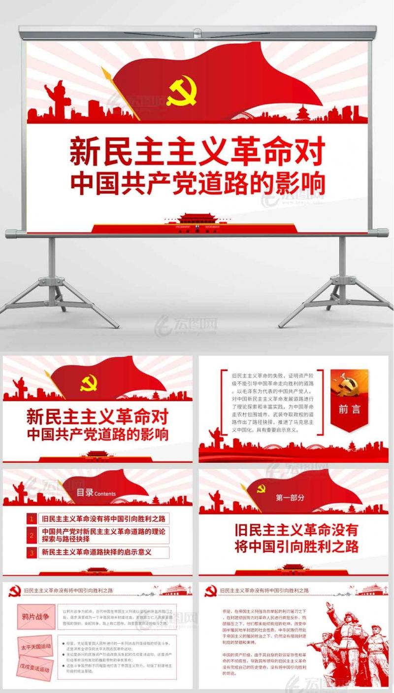 新民主主义革命中国共产党五四运动马克思PPT