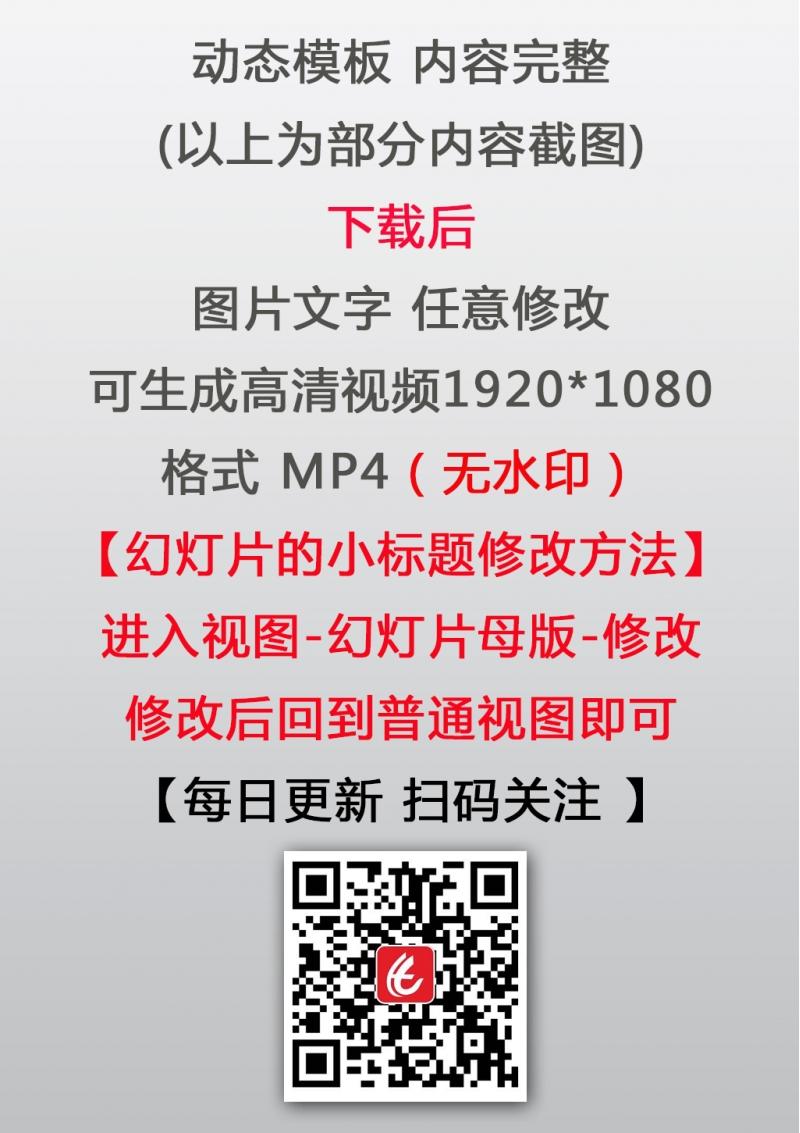 中国共产党党史之新民主主义革命时期解读PPT模板